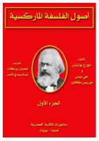 اصول الفلسفة الماركسية الجزء الثاني